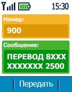 Как сделать перевод по номеру 900 на карту сбербанка