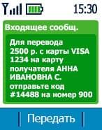 Перевести деньги через телефон сбербанк