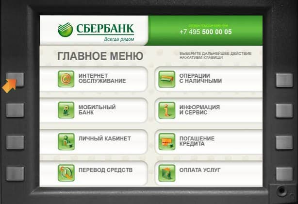 Как получить пароль сбербанк онлайн