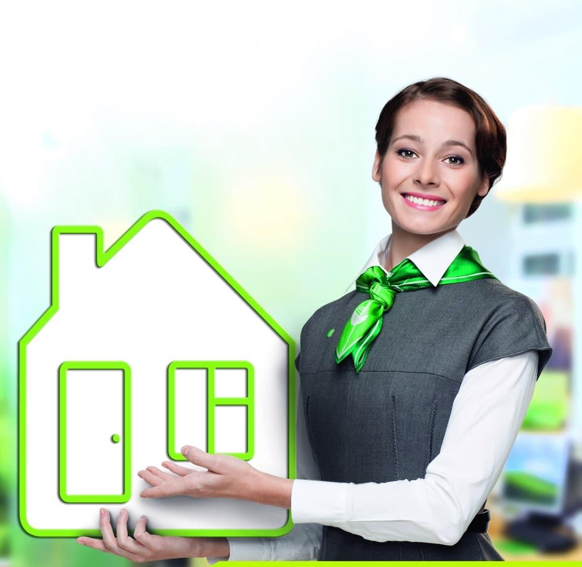 Список документов запрашиваемых Сбербанком для оформления ипотечного кредита 0