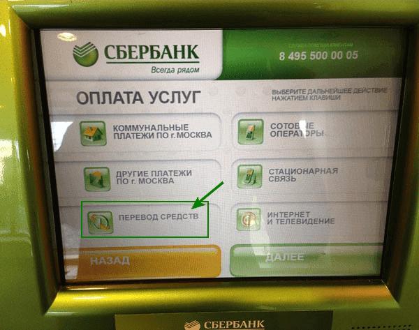 Перевод в банкоматах Сбербанка