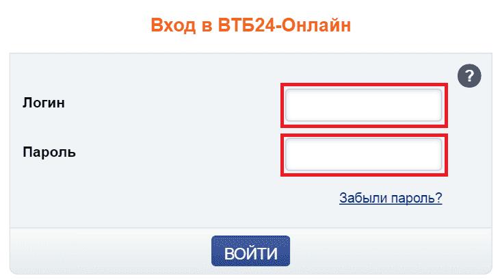 втб-24 онлайн личный кабинет войти в личный кабинет логин пароль 335578