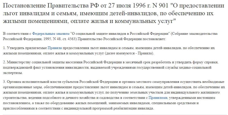 сбербанк россии ипотечный кредит условия