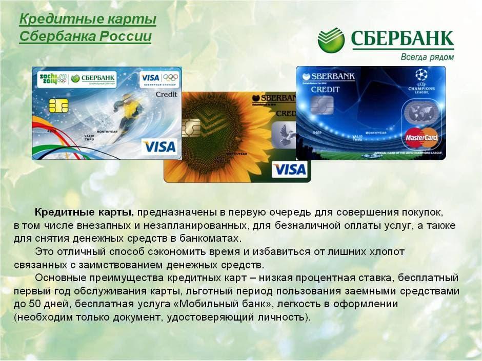 частный займ на карту сбербанка онлайн безотказно