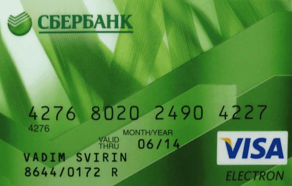 Как узнать владельца по номеру карты Сбербанка 1