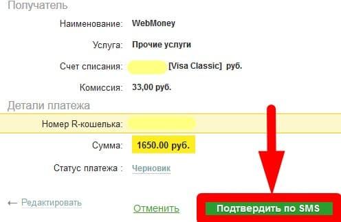 как перевести деньги с карты на вебмани через сбербанк онлайн