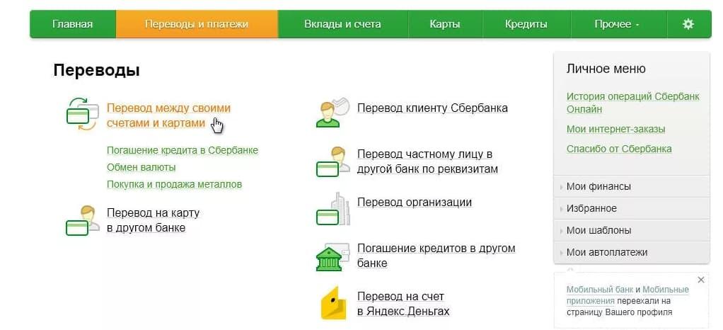 чем отличается мобильный банк от сбербанк онлайн онлайн казино на реальные деньги в беларуси без вложений