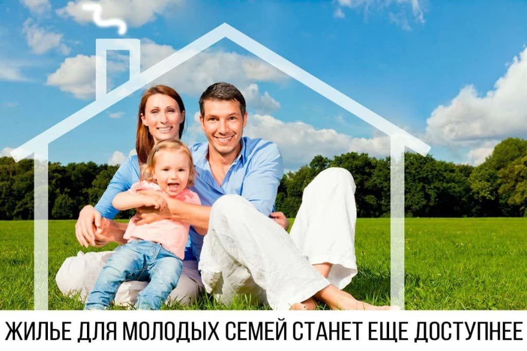 5 процентов от ипотеки молодой семье