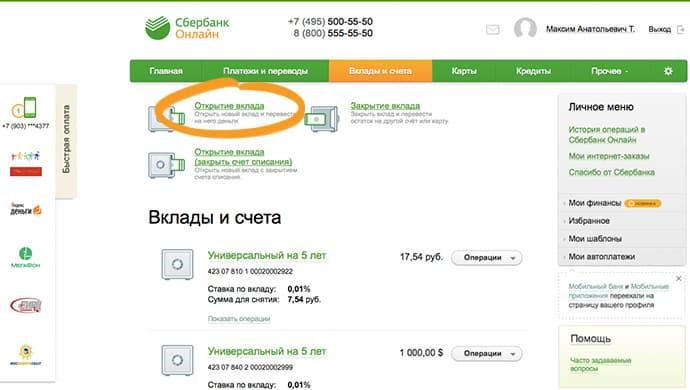 Сбербанк вклад онлайн ставка как заработать 1 долларов в день интернете без вложений