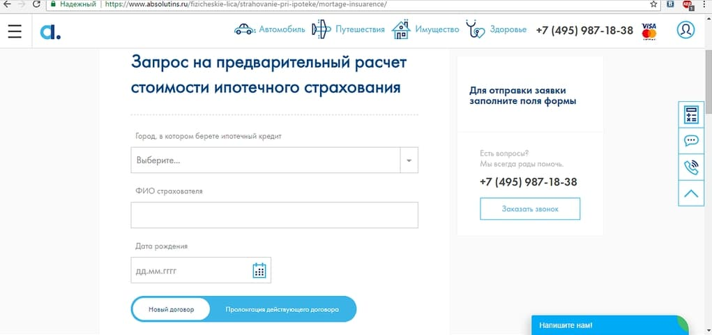 страховка жизни по ипотечному кредиту кредит под залог коммерческой недвижимости москва банк