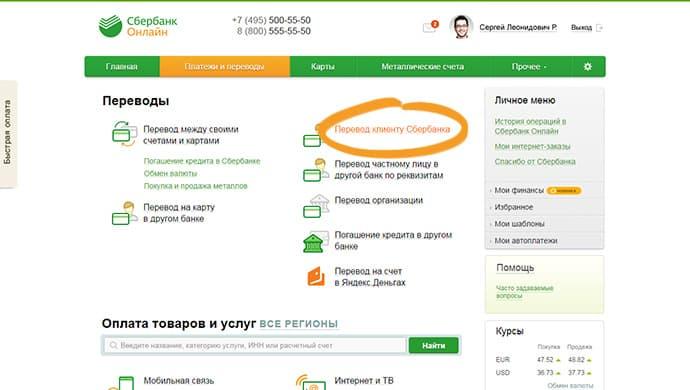 газпромбанк кредит потребительский онлайн заявка