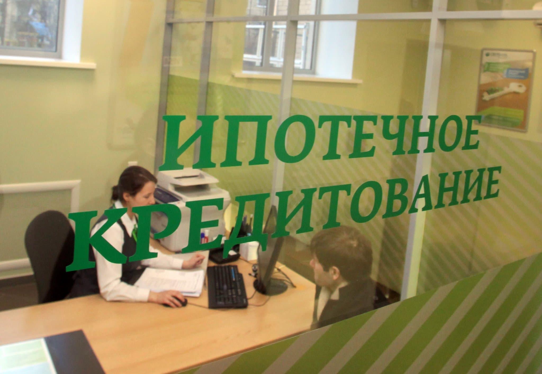Пакет документов и требования для получения ипотеки в Сбербанке 0