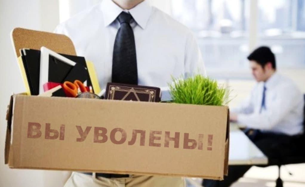 Сокращение с работы при ипотеке