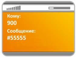 как положить деньги на телефон с карты сбербанка через телефон себе 900