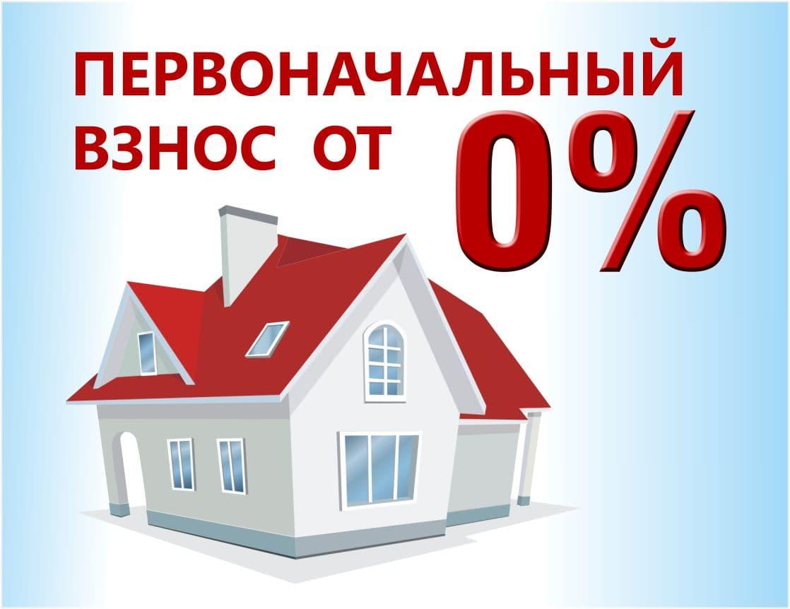 Сравни ру ипотека без первоначального взноса