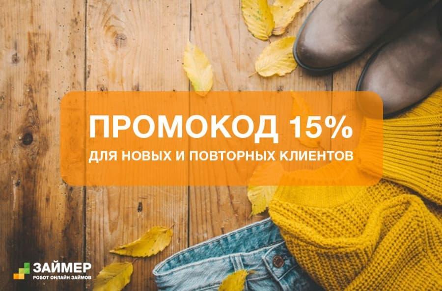 Русский стандарт онлайн заявка на кредит наличными