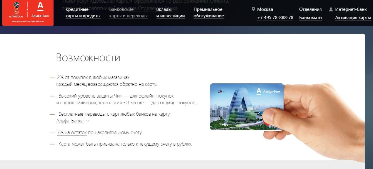 альфа банки банк клиент онлайн отп банк взять кредит наличными рассчитать