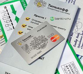 тинькофф банк пополнение кредитных карт без комиссии